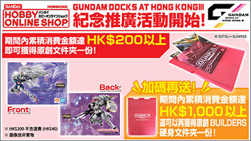 GUNDAM DOCKS AT HONG KONG III 紀念推廣活動