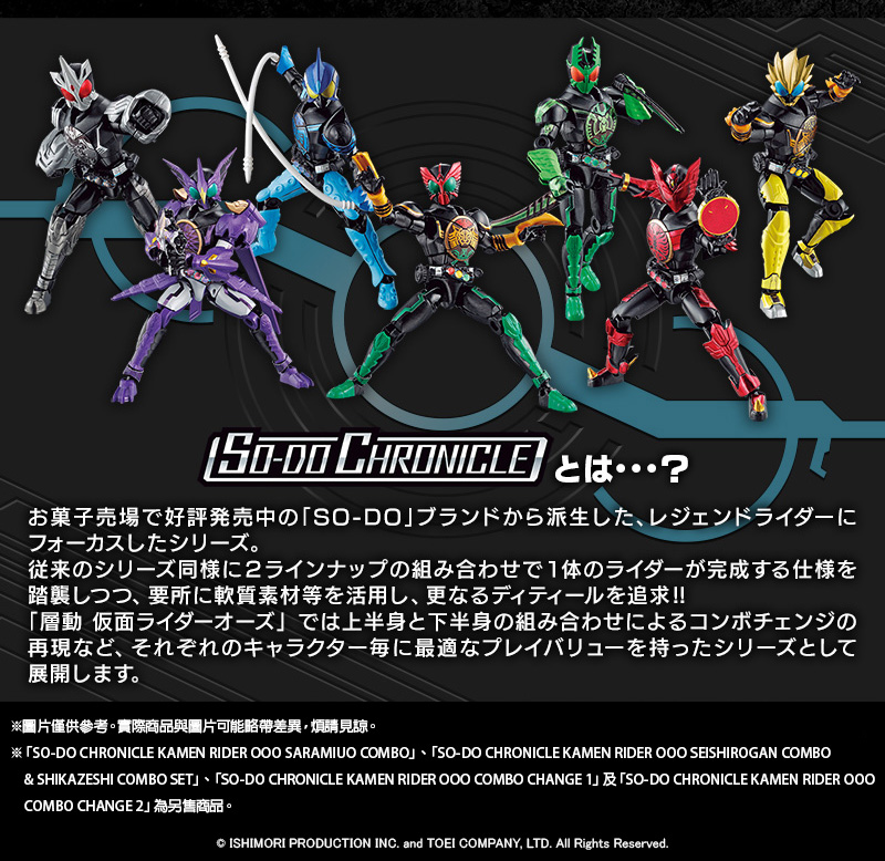 SO-DO CHRONICLE KAMEN RIDER OOO SEISHIROGAN COMBO & SHIKAZESHI COMBO SET W/O GUM