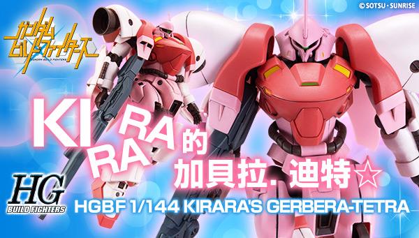 HG AGX-04 加贝拉·迪特(红色角马)(1:144 琪拉拉配色)