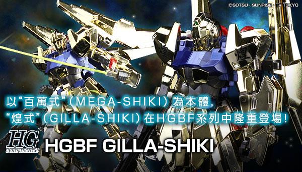 HG MSN-001G 煌式(1:144)