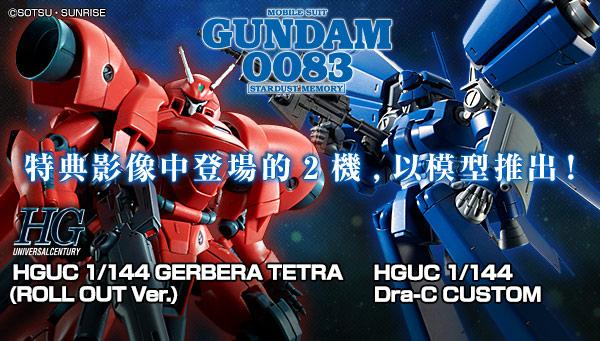 HG AGX-04 加贝拉·迪特(红色角马)(1:144 出厂配色)