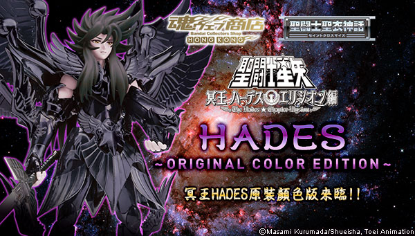 Tamashii Web Shop Hong Kong Premium Bandai Hong Kong  Saint Cloth MYTH HADES ~ORIGINAL COLOR EDITION~