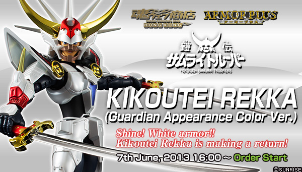 Tamashii Web Shop Hong Kong Premium Bandai Hong Kong   Armor Plus KIKOUTEI REKKA (Guardian Appearance Color Ver.)