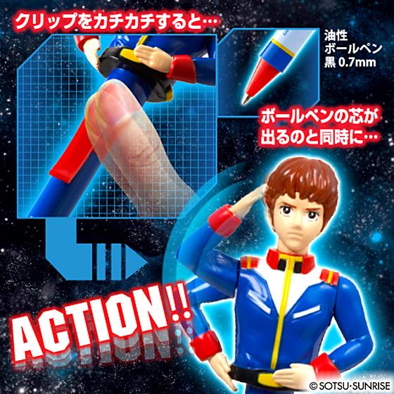 Action Pen GS3 Amuro Ray [5月發送]