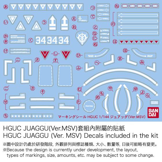 HGUC 1/144 JUAGGU (Ver.MSV)  【PB Showroom 限量再販!】
