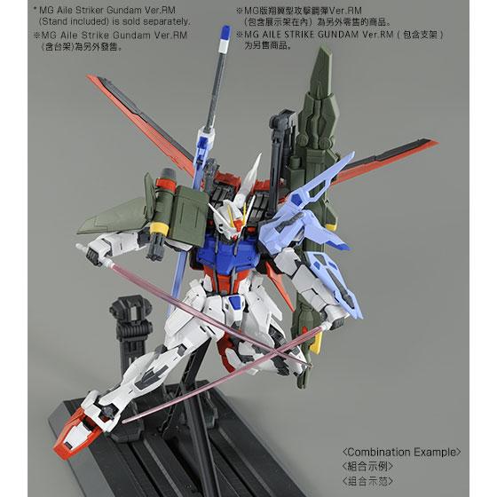 【高達模型感謝祭2.0】 MG 1/100 LAUNCHER STRIKER / SWORD STRIKER PACK for MG AILE STRIKE GUNDAM REMASTER Ver.