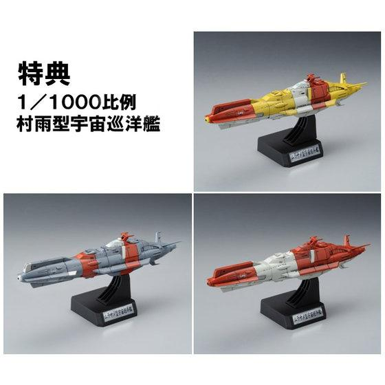 【PREMIUM BANDAI Limited】 1/1000 Combined Cosmo Fleet Operation M Campaign Collection