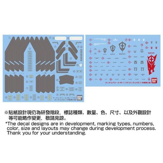 MG 1/100 GUNDAM AGE-2 NORMAL SP ver. 【PB Showroom 限量再販!】