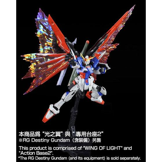 "RG 1/144 EFFECT UNIT ""WING OF LIGHT"" for RG DESTINY GUNDAM 【PB 限量再販!】"