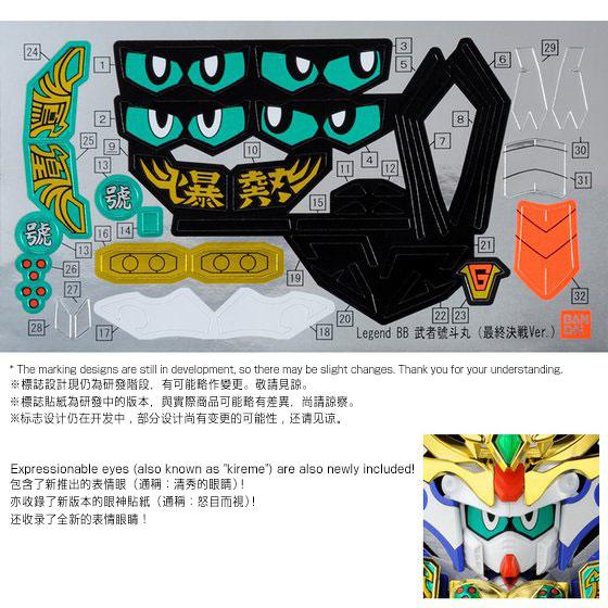 LEGEND BB MUSHA GODMARU FINAL DECISIVE BATTLE Ver. [2017年1月發送]