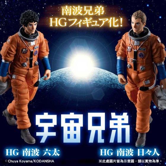 SPACE BROTHERS FIGURE HIBITO NANBA
