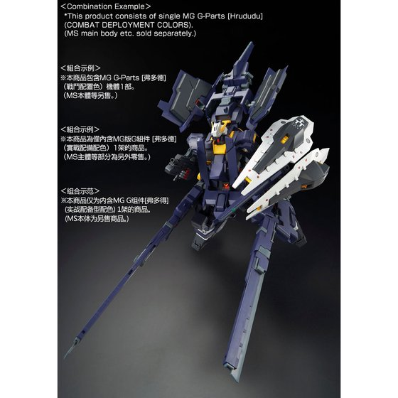MG 1/100 G-PARTS [HRUDUDU] (COMBAT DEPLOYMENT COLORS) [2019年12月發送]