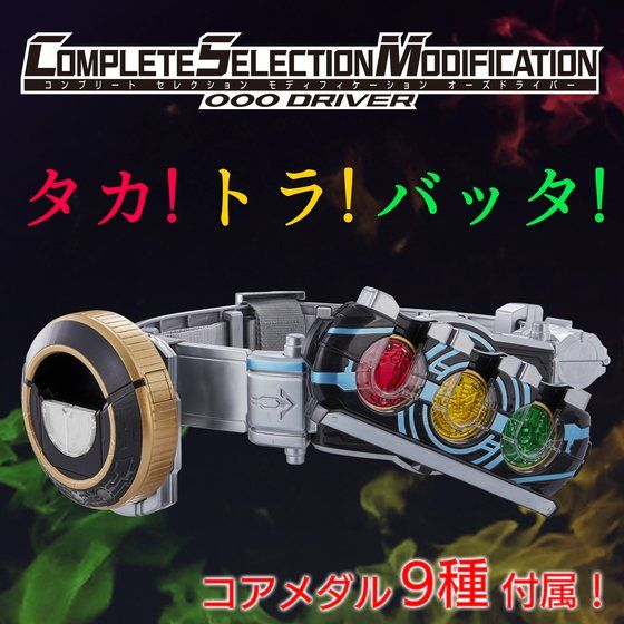 COMPLETE SELECTION MODIFICATION OOO DRIVER [2020年5月發送]