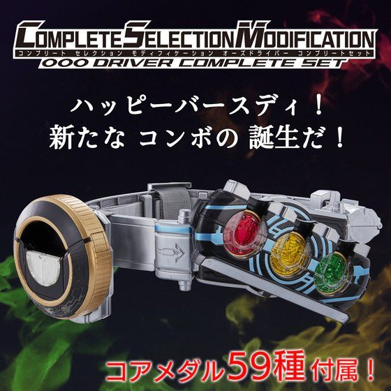 [2020新年限定快閃活動] COMPLETE SELECTION MODIFICATION OOO DRIVER COMPLETE SET