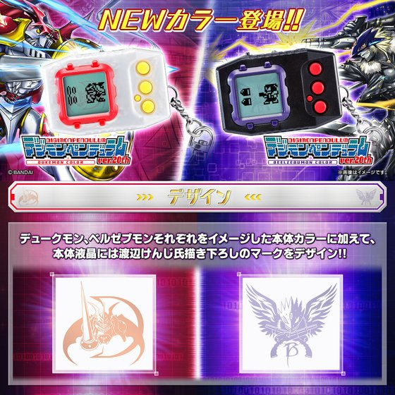 DIGIMONPENDULUM ver.20th