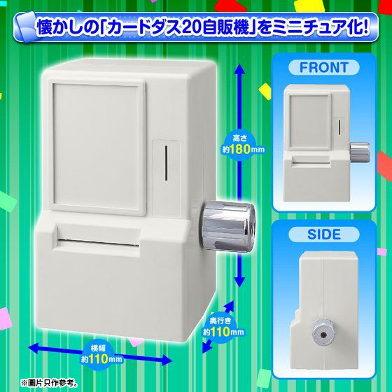30TH ANNIVERSARY MINI CARDDASS VENDING MACHINE [2019年8月發送]