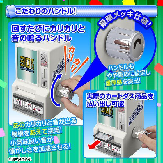 30TH ANNIVERSARY MINI CARDDASS VENDING MACHINE [2019年9月發送]