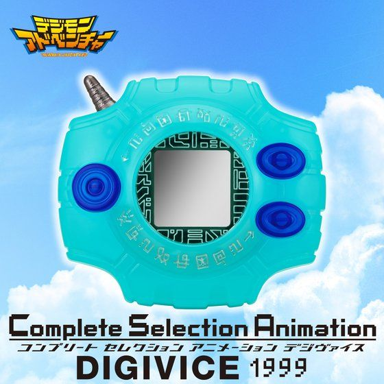 Complete Selection Animation DIGIVICE 1999