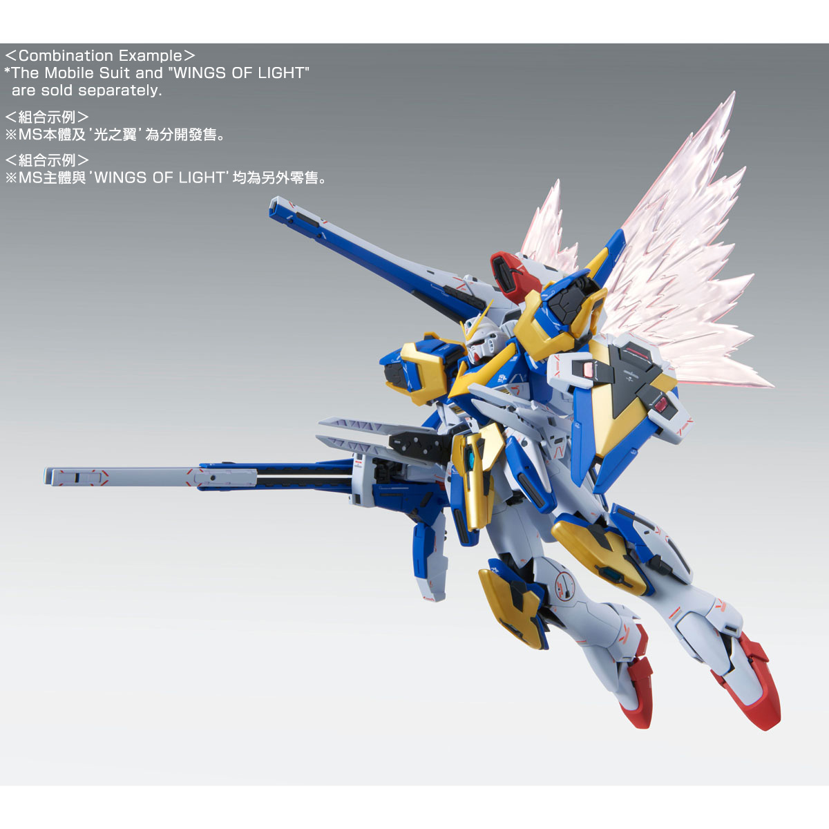 MG 1/100 ASSAULT BUSTER EXPANSION PARTS for VICTORY TWO GUNDAM Ver.Ka [2020年8月發送]