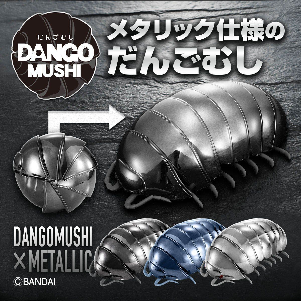 METALLIC WOODLOUSE TOY SET [2019年6月發送]