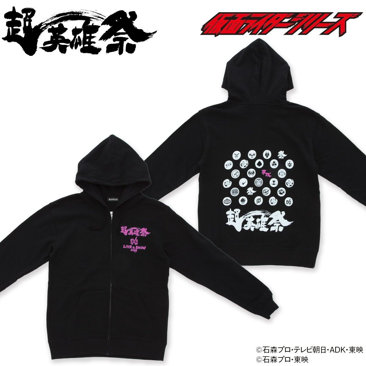 Super Hero Festival 2019 HEISEI KAMEN RIDER 20 works celebration hoodie