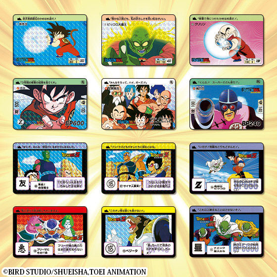 DRAGON BALL CARDDASS PREMIUM SET VOL.1