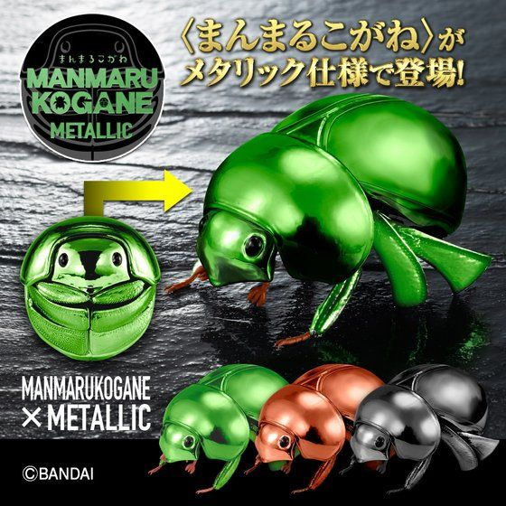 METALLIC MANMARU KOGANE 3PCS SET