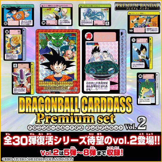 DRAGON BALL CARDDASS PREMIUM SET VOL.2