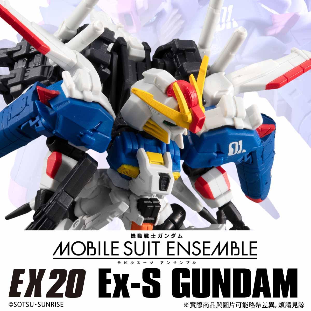 MOBILE SUIT ENSEMBLE EX20 EX-S GUNDAM