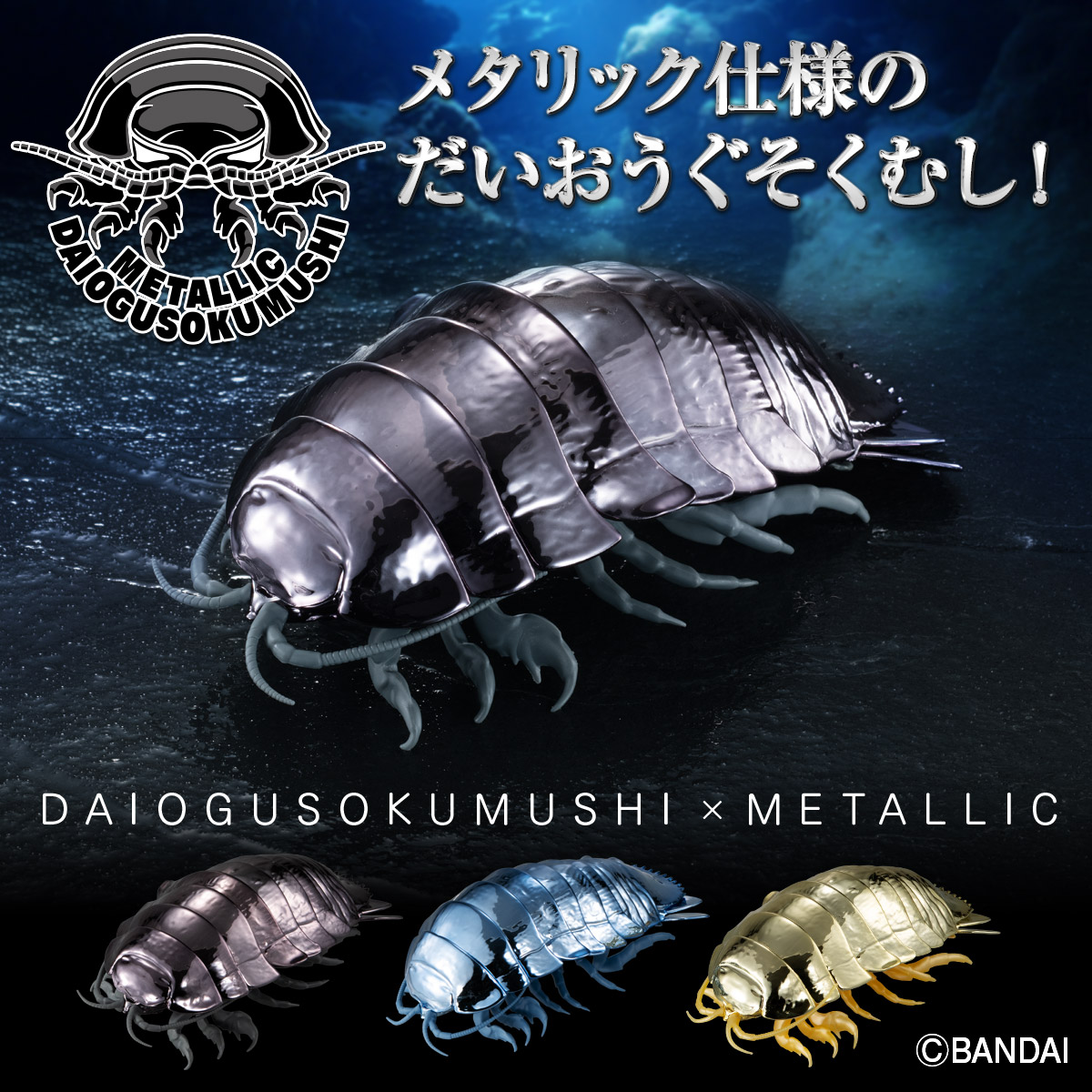 METALLIC DAIOGUSOKUMUSHI 3PCS SET