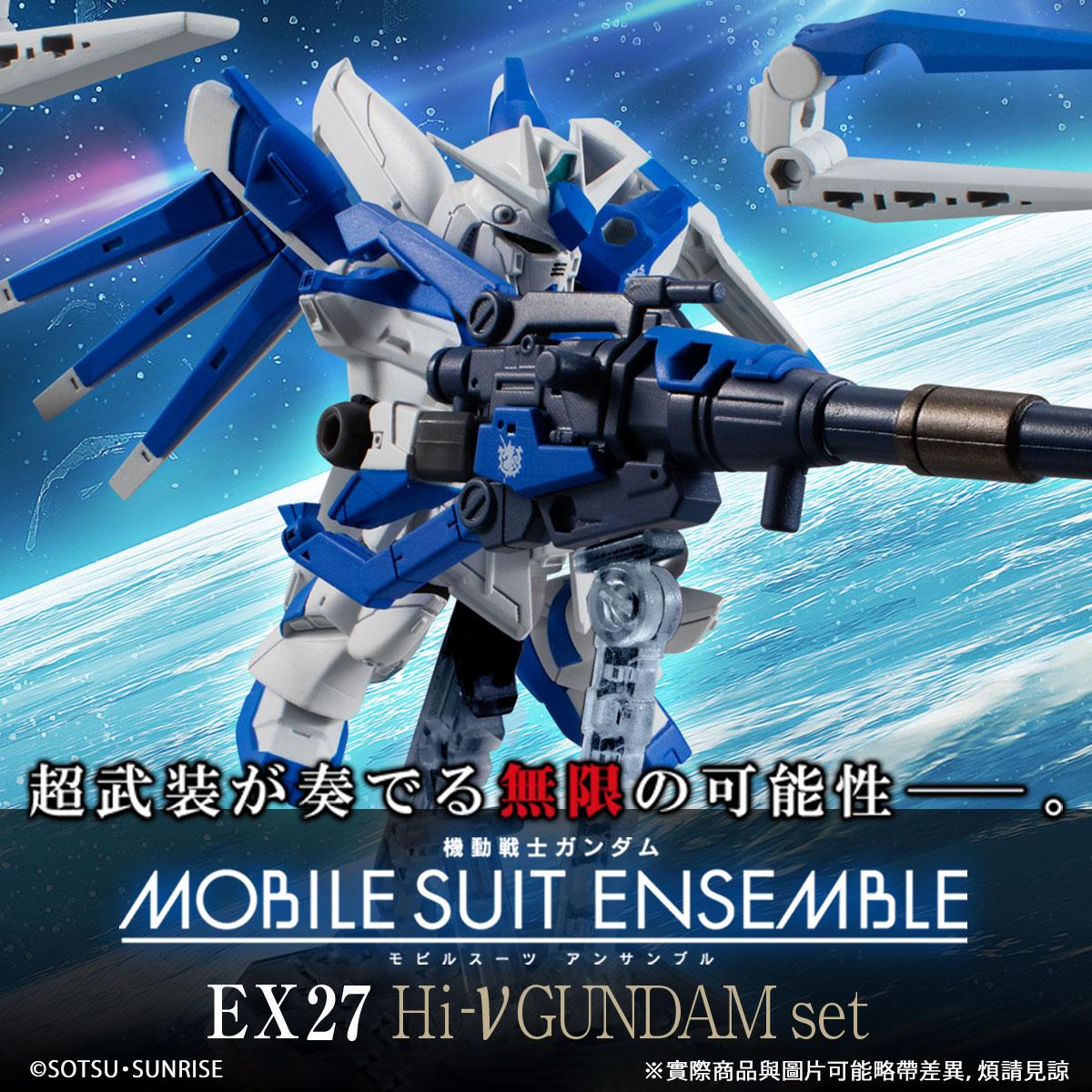 MOBILE SUIT ENSEMBLE EX27 Hi-v GUNDAM SET