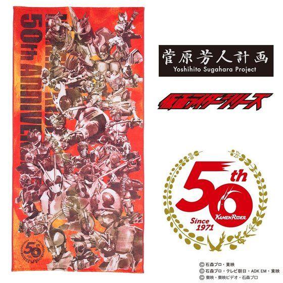 菅原芳人計畫 幪面超人聖刃 與 幪面超人50週年紀念 浴巾