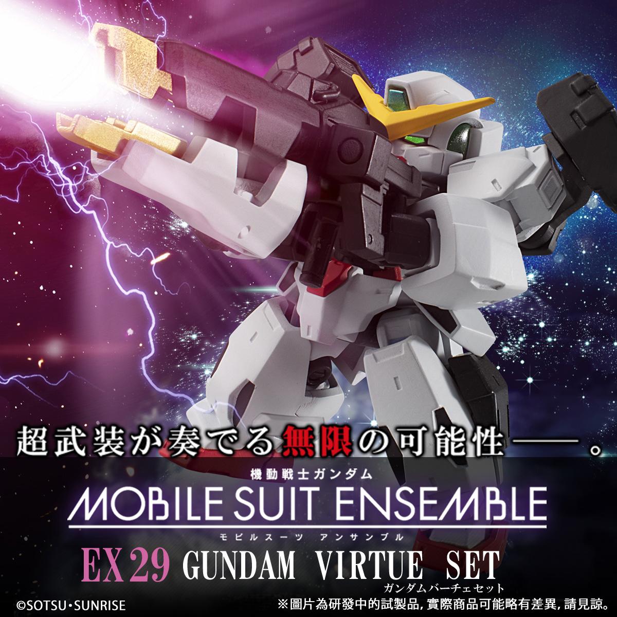 MOBILE SUIT ENSEMBLE EX29 GUNDAM VIRTUE SET