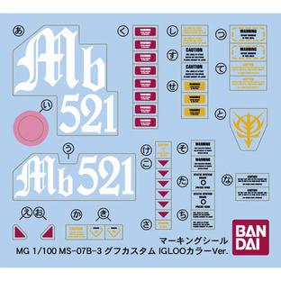 【高達模型感謝祭2.0】 MG 1/100 MS-07B3 GOUF CUSTOM (THE GRAVITY FRONT IMAGE COLOR Ver.)
