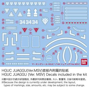 【高達模型感謝祭2.0】 HGUC 1/144 JUAGGU (Ver.MSV)