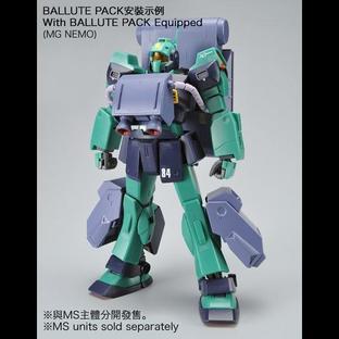 【高達模型感謝祭2.0】 MG 1/100 BALLUTE PACK