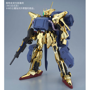 【C3 Event Venue Sale】MG 1/100 BALLUTE PACK