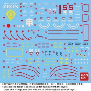 MG 1/100 MS-06S ZAKU II Ver2.0 REAL TYPE COLOR 【PB 限量再販!】