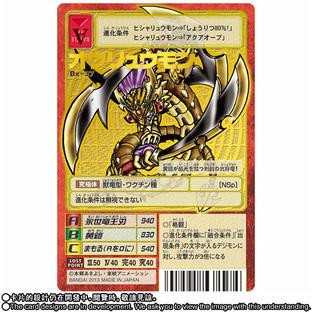 Digital Monster Card Game Digimon 15th Anniversary Box