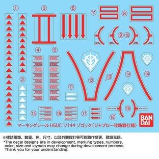 [新年感謝祭 會員限定販售] HGUC 1/144 ZOGOK (Operation Capture of Jaburo ver.)