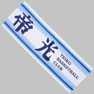 KUROKO'S BASKETBALL SPORTS TOWEL TEIKO JUNIOR HIGH SCHOOL