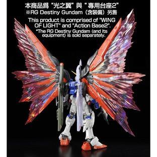"RG 1/144 EFFECT UNIT ""WING OF LIGHT"" for RG DESTINY GUNDAM [2015年7月發送]"