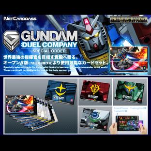 GUNDAM:DUEL COMPANY Special Order ~ MS Special Deployment Set ~ [GDC00] (2 Type Set)