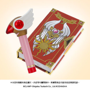 Card Captor Sakura Lip & Cheek Set [2015年11月發送]