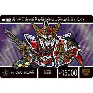 SD Gundam Gaiden Saddarc Knight Saga 【新王光誕編】