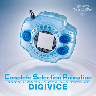 Complete Selection Animation DIGIVICE