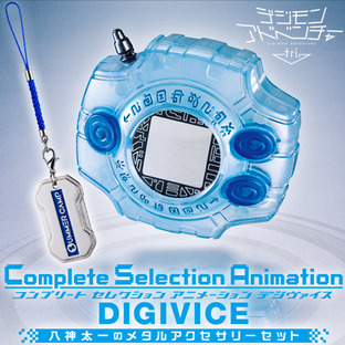 Complete Selection Animation DIGIVICE & Yagami Taichi's Metal Accessory Set