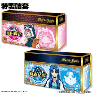 Battle Spirits SPECIAL 烈火魂組合    黒田環奈戰士商品/群青早雲戰士商品   同時購入組合