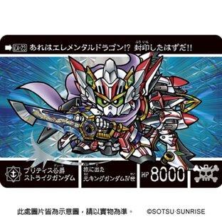 SD Gundam Gaiden Saddarc Knight Saga EX 【覚醒のエレメンタルドラゴン】