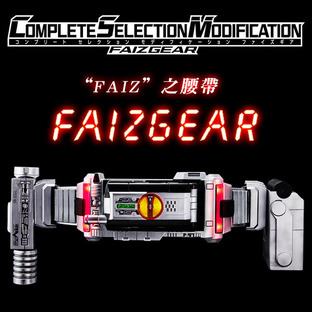 [Bandai Asia Web Shop 聖誕特別活動] COMPLETE SELECTION MODIFICATION FAIZGEAR